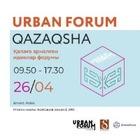 Urban Forum Qazaqhsa на казахском языке пройдет 26 апреля в SmArt.Point
