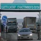 Поменялись правила пересечения границ между Казахстаном и Россией