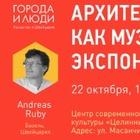 Лекция Андреаса Руби пройдет в Алматы