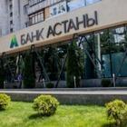 Суд удовлетворил требования о ликвидации Банка Астаны