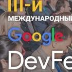 Конференция Google DevFest пройдет в Алматы