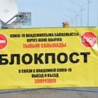 В Алматинской области с 15 апреля вводится карантин