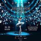 В Алматы выступят звезды Большого театра России