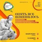 Kazakhstan Media Summit пройдет 15 ноября в Алматы