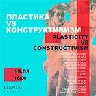 «Пластика VS Конструктивизм»: В Алматы открывается новая выставка