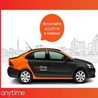 Международный сервис поминутной аренды автомобилей Anytime доступен в Алматы