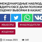 ОБСЕ: «Выборы в Казахстане неконкурентные». Казахстанские СМИ: «ОБСЕ положительно оценила выборы»