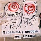 «Паразиты, у которых нет Оскара»: Активисты разместили баннер с лицами Токаева и Назарбаева