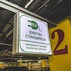 В Астане и Алматы откроют бесплатные заправки для электромобилей