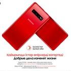 Galaxy S10 Red поддерживает полторы тысячи нуждающихся семей в Казахстане