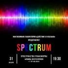В «Трансформе» пройдет инклюзивный перформанс Spectrum