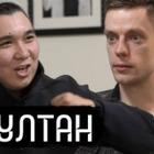 Айсултан Сеитов дал интервью Дудю