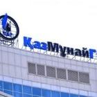 «КазМунайГаз» ликвидирует дочернее предприятие «Актаунефтесервис»