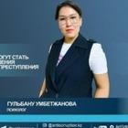 «В коррупции виноваты жены госслужащих»: Антикоррупционная служба Казахстана провела прямой эфир