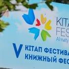 В Алматы прошел пятый книжный фестиваль Kitap Fest-2018