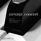 18 октября в Алматы состоится первый концерт проекта Concept Concert
