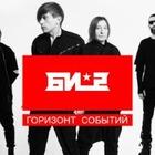 В Алматы состоится концерт группы «БИ-2»
