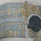 Мозаику, которая призывает беречь памятники культуры, уничтожают в Шымкенте. Все ради рекламы