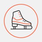 Бесплатное обучение катанию на коньках организовали на «Медеу»