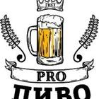 В Алматы состоится фестиваль PRO Пиво