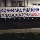 «47,3 миллиарда тенге на имя»: Активисты повесили баннер по Назарбаева в день первого президента РК