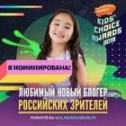 Аминка Витаминка номинирована на премию Nickelodeon