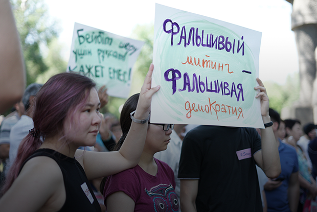 Митинг за Сары-Аркой в Алматы: Как это было