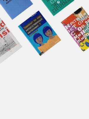 13 книг, чтобы разбираться во всем