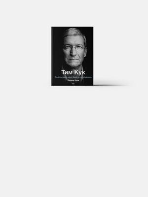 Apple и Тим Кук: Как поменялась компания после ухода Джобса