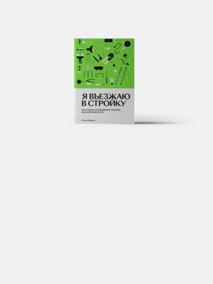 Я въезжаю в стройку: Книга о тонкостях планировки