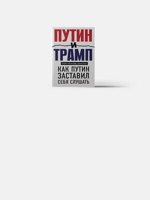 «Путин и Трамп»: Как Путин заставил себя слушать