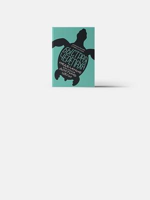 «Быстрая черепаха»: В каких ситуациях нужно просто забить на проблемы?
