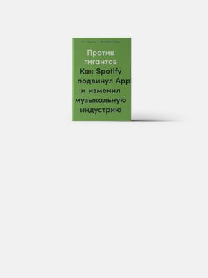 Как и почему Spotify изменил музыкальную индустрию
