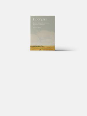 Чему учат походы и путешествия: Книга от покорителя обоих полюсов и Эвереста