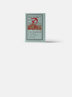 Как казахи переживали голодомор: Воспоминания выживших в книге американского историка