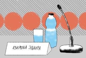 Эльвира Азимова стала омбудсменом. Это хорошо или плохо?