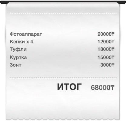 Итого: 68000 тенге
